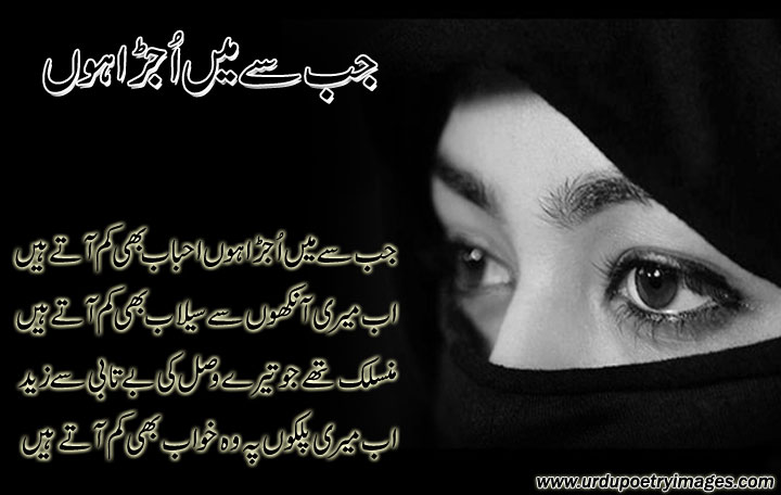Sad Shayari In Urdu Urdu sad shayari images