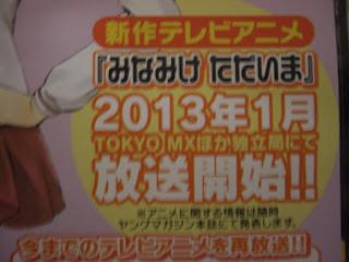 minami ke temporada 4 enero 2013