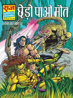 Chedo Pao Maut-Kobi-Aur-Bheriya-Hindi-Comic