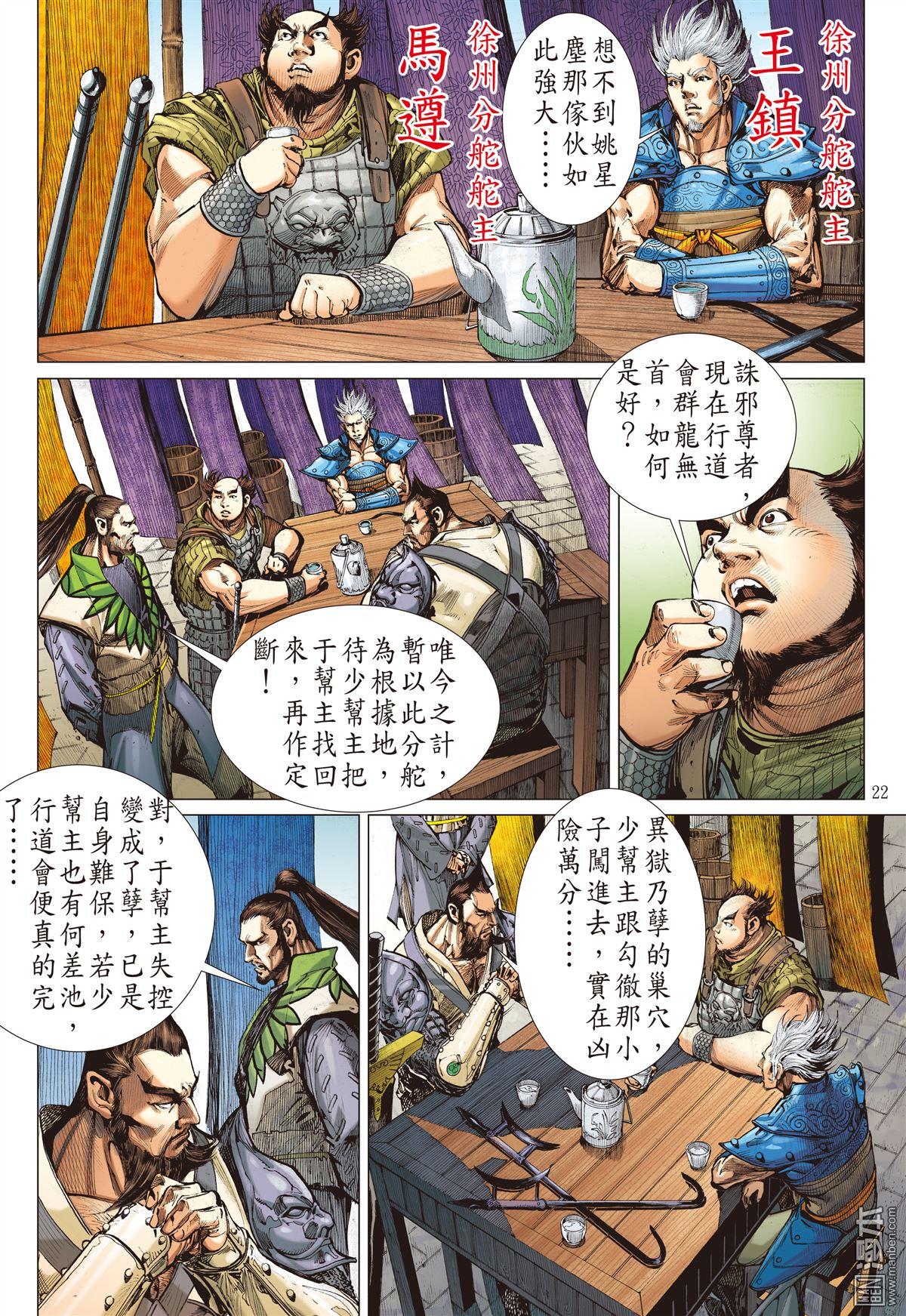 Sơn Hải Nghịch Chiến Chapter 72 - Hamtruyen.vn