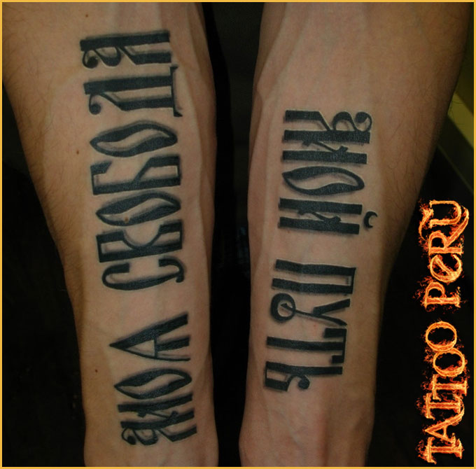 las mejores Fotos de Tatuajes, Diseños de Tatuajes y variedad de Tattoos. También encontrarás Catálogos de Tatuajes y Tribales 01_tatuajes_de_palabras_en_el_antebrazo