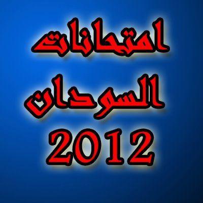 ورق اسئلة واجوبة امتحانات السودان دور