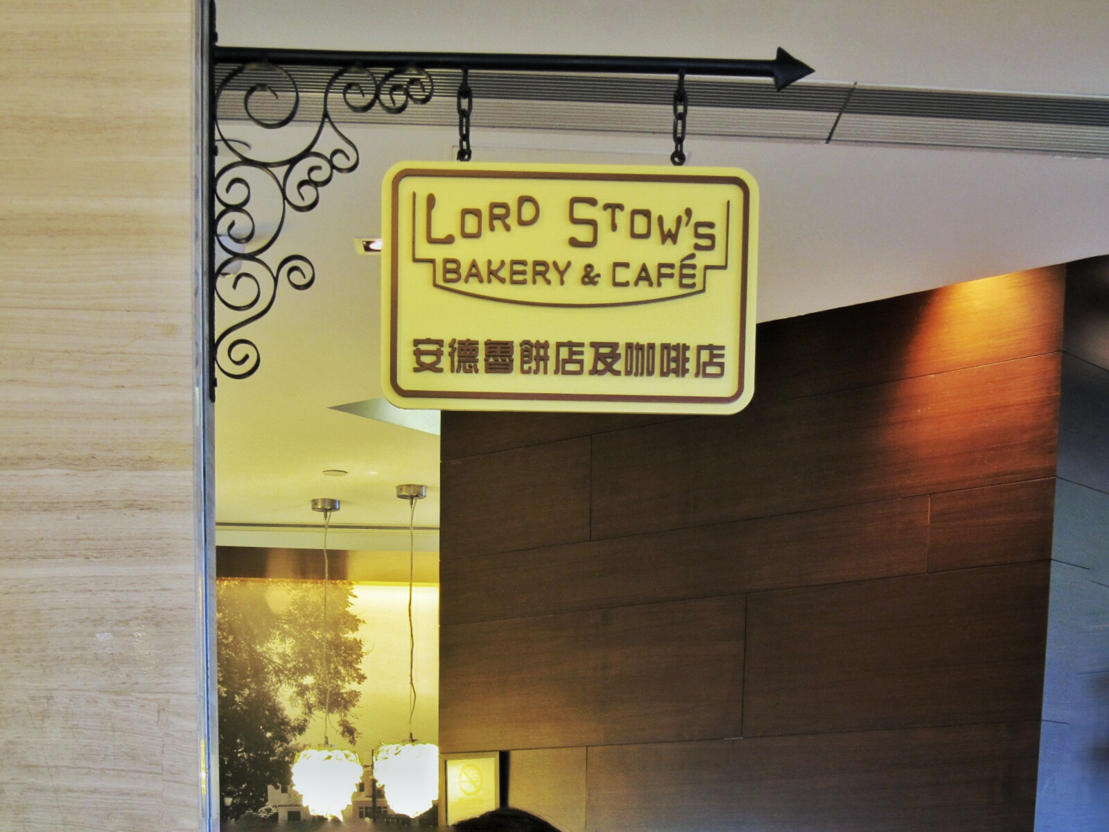 lord stow bakery case essay Divinedemondragon is a fanfiction author that has written 12 stories for high lord marksman and vanadis/魔弾 and are working in a cafe no, really bakery-au.