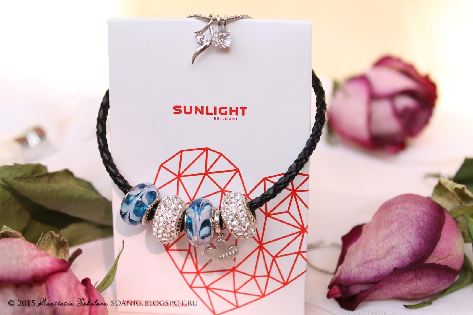 Подарок от магазина SUNLIGHT 59