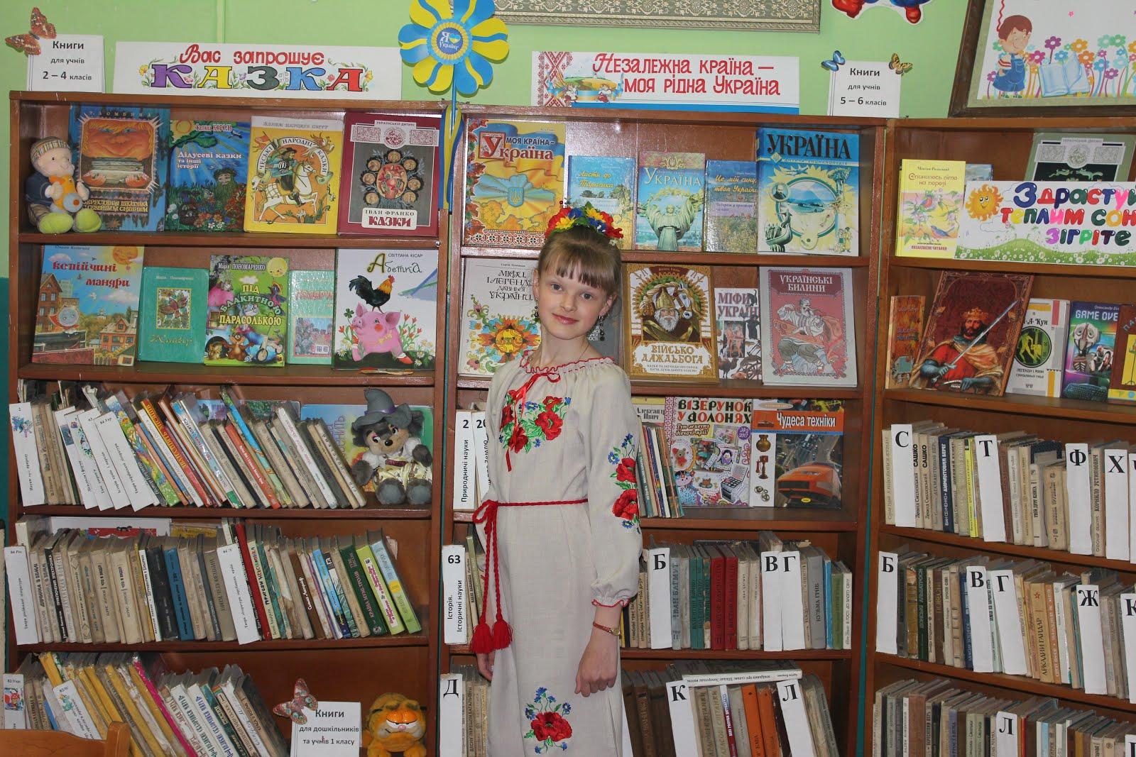Наша бібліотека