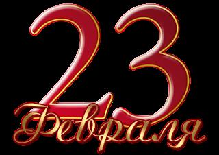 ❶С 23 февраля надпись пнг Прикольные поздравления с 23 февраля девушке 8 Best С 23 февраля images   Fanny pics, Funny images, Animated cartoon movies Ящик желтый Стратегический запас: Штоф Фляга + 2 стопки с надписями }