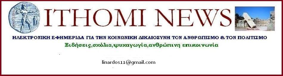 ITHOMI NEWS