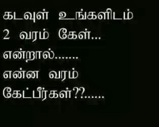 Tamil True Love Quotes Images For Facebook : Tamil Quotes WallPhotos For Facebook Download