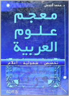 معجم علوم العربية: تخصص، شمولية، أَعلام لـ محمد التونجي