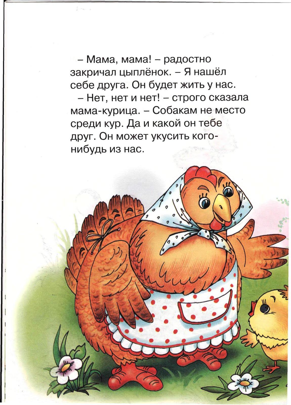Мама курица стих