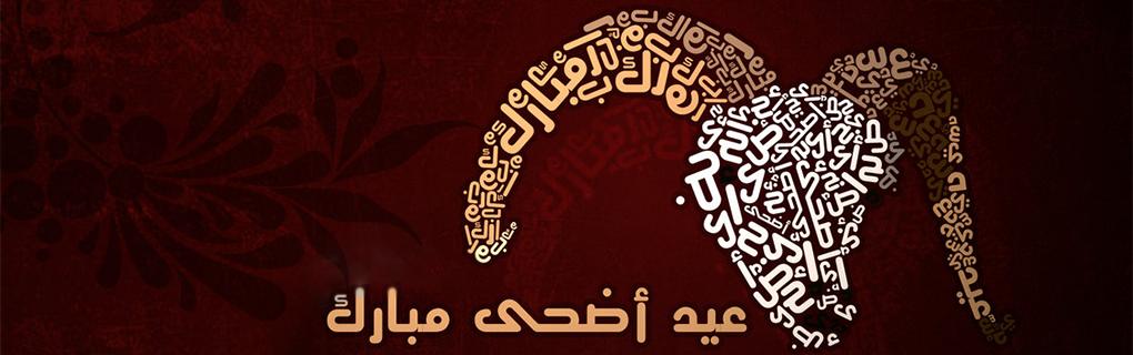 vœux à l'occasion d'Aid Al Adha