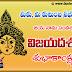 Happy Vijayadasami Quotations in Telugu Languge