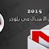 دورة بلوجر 2015 - إنشاء حساب على Gmail وفتح مدونة بلوجر