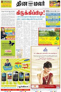 இன்றைய தினசரிகள் - Page 2 Pages+from+DM+29-07-2012arrkay