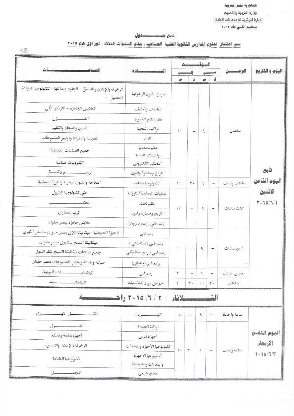 ننشر أخر جداول لدبلومات الثانوية الفنية موقع الوزارة تحديث 11 إبريل2015 2_2_008.png