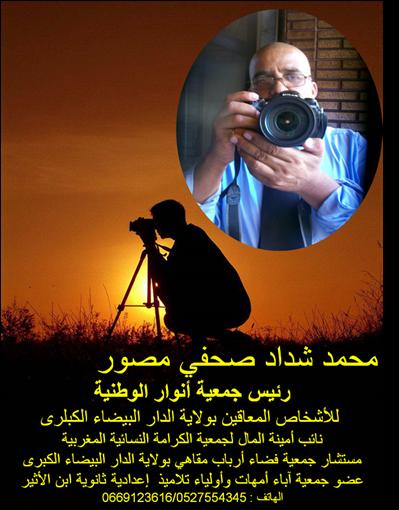 محمد شداد صحفي مصور