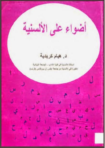 كتاب أضواء على الألسنية - هيام كريدية