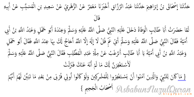 Quran Surat at Taubah ayat 113|Penjelasan