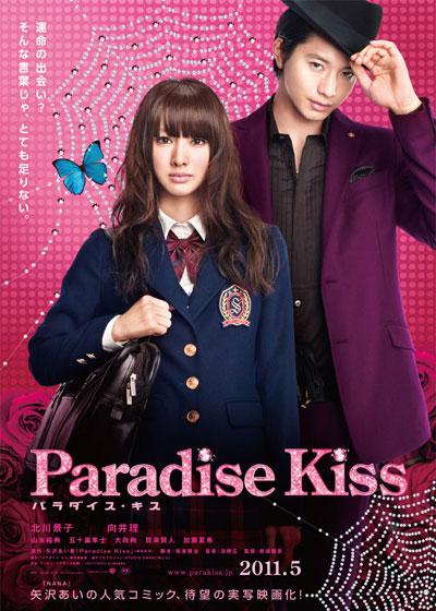 Paradise Kiss (2011) DVDRip