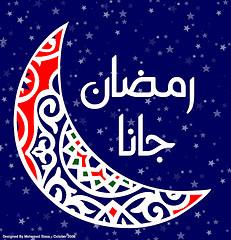 تحميل أغنية رمضان جانا mp3 - محمد عبد المطلب - اجمل اغاني رمضان