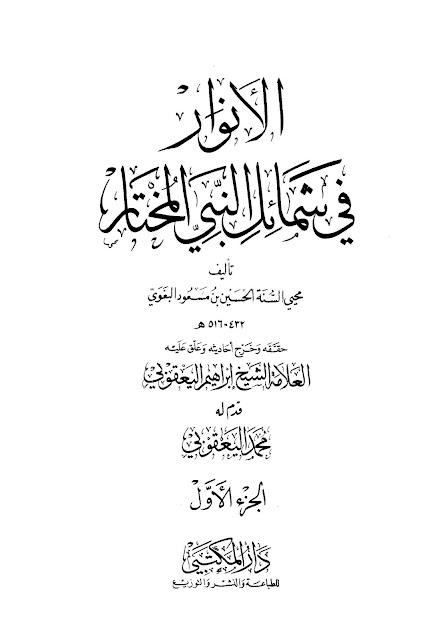 كتاب الأنوار في شمائل النبي المختار للبغوي - طبعة دار المكتبي pdf