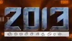 "2013 Kutra Charithiram – Analysis On ""Prostitution Crimes""  21-12-2014"