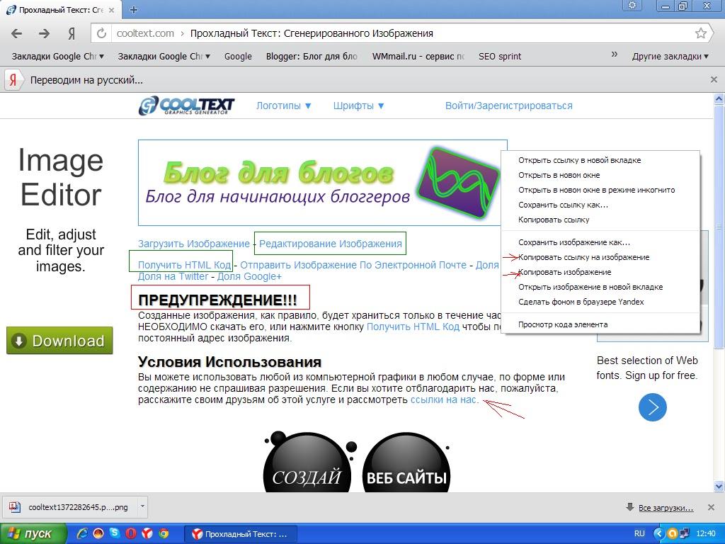 Редактирование логотипа, сохранение на компьютер