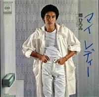 郷ひろみ - マイ・レディー/HISTORY