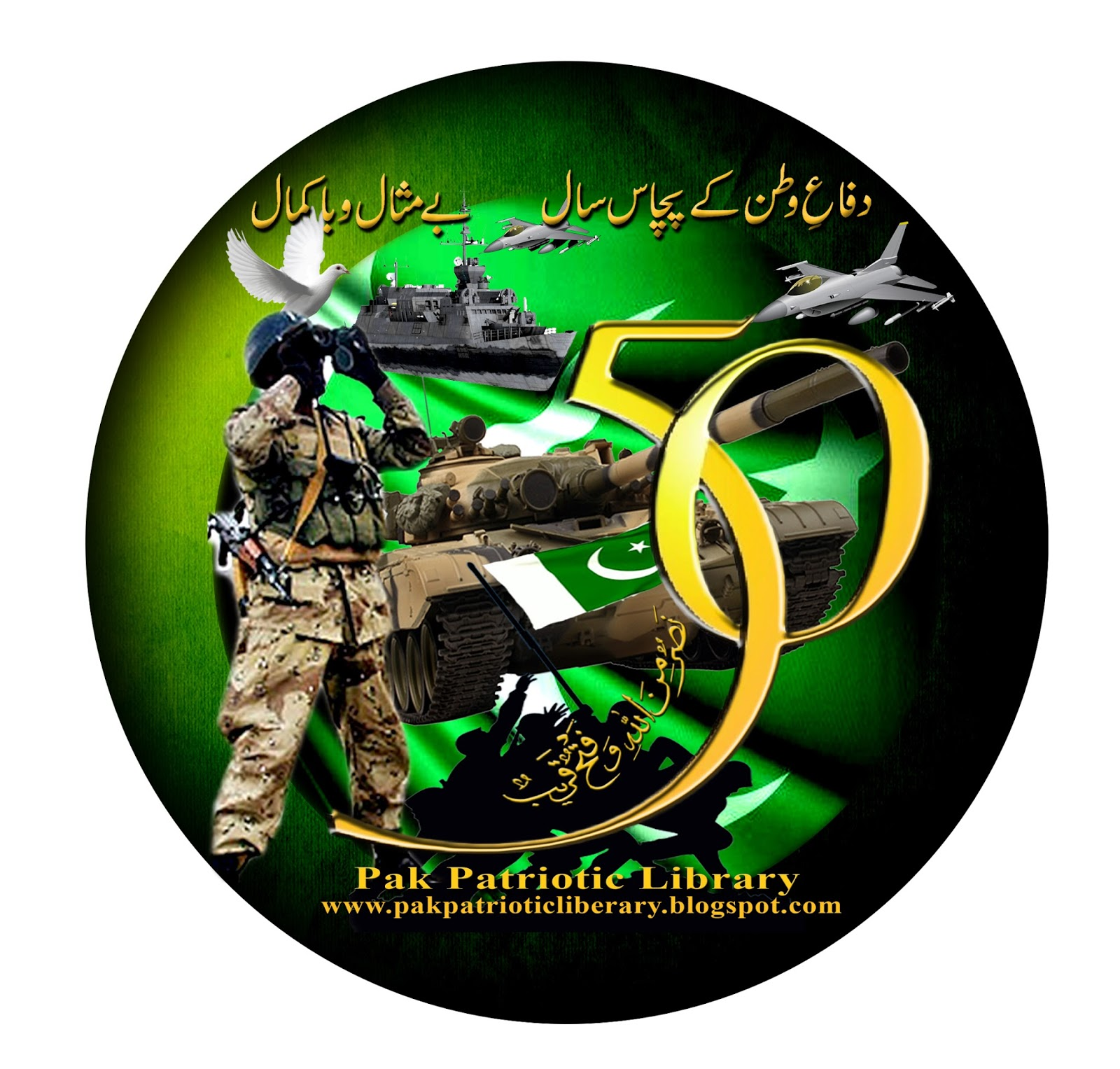 Mili naghma National Song of Pakistan 14 August Jashn E Azadi