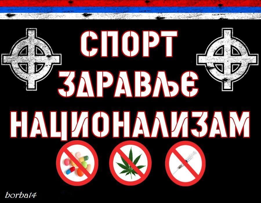 СПОРТ - ЗДРАВЉЕ - НАЦИОНАЛИЗАМ!
