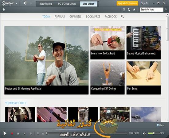 تحميل برنامج ريال بلاير لتحميل الفيديو من اليوتيوب مجانا