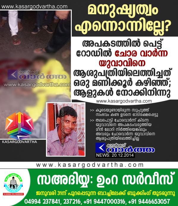 Manjeshwaram, kasaragod, Kerala, Youth, Road, Accident, hospital, Accident: youth hospitalized after an hour later.