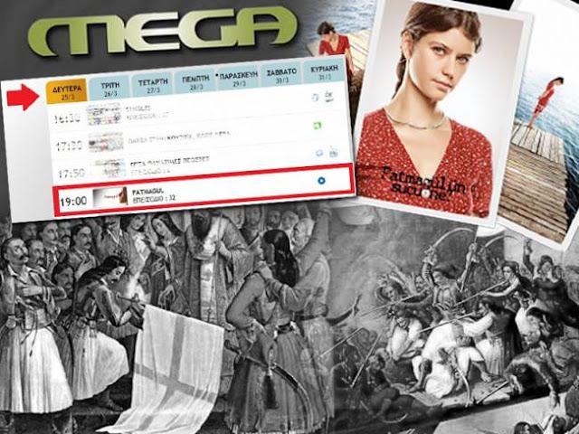 Αίσχος: Το Mega τιμά την 25η Μαρτίου «ντυμένο»... Φατμαγκιούλ!