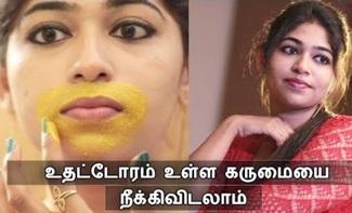 Remove Dark patches around lips