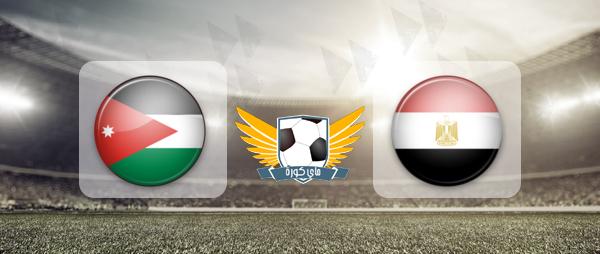 مصر والاردن بث مباشر