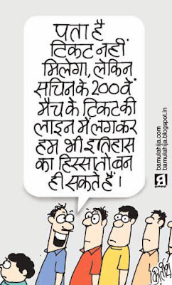 sachin tendulkar cartoon, cricket cartoon, common man cartoon