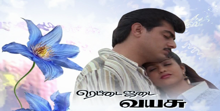 Watch Rettai Jadai Vayasu (1997) Tamil Movie Online