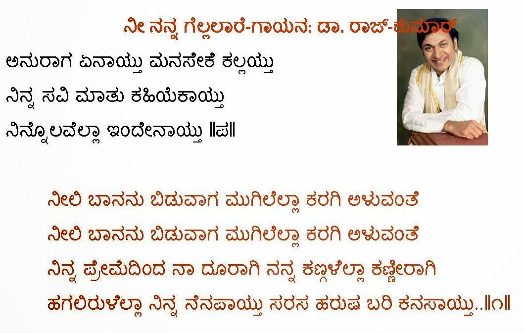 Anuraaga Enaaytu Manaseke  Kanakadasa Quotes