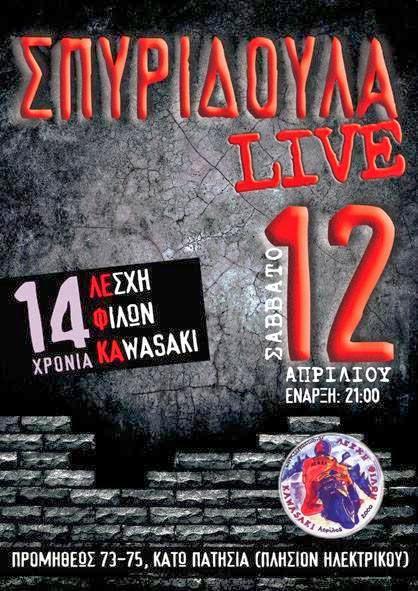 Σάββατο 12 Απριλίου ΣΠΥΡΙΔΟΥΛΑ live