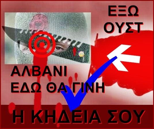 «Βρωμοέλληνες θα σας εκδικηθούμε» έγραφε με αίμα θύματός του ο Mario Kola το 1995