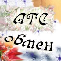 Проэкт АТС-обмен
