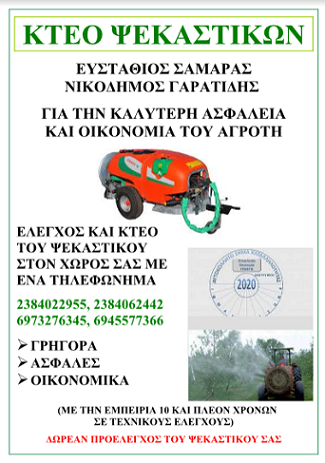 ΚΤΕΟ ΨΕΚΑΣΤΙΚΩΝ