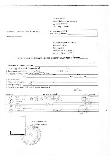 квитанции оплаты за бланк справки о несудимости харьков