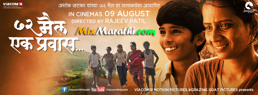 72 Mail Ek Pravas Marathi Movie Songs Free Downloads, 72 Mail Marathi