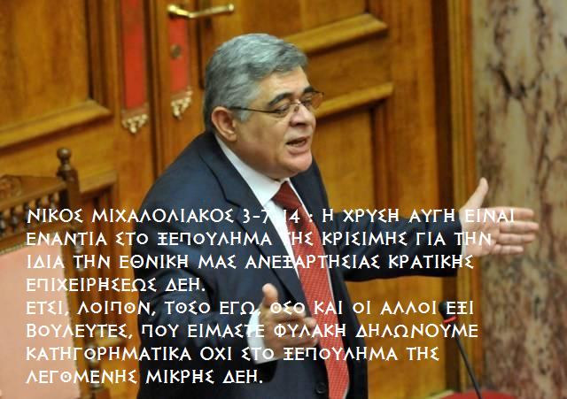 Πατριωτισμός και κέρδος - Άρθρο του Ν.Γ. Μιχαλολιάκου