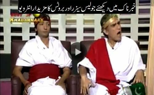 Geo News Khabar Naak Latest Episode 4th January 2015