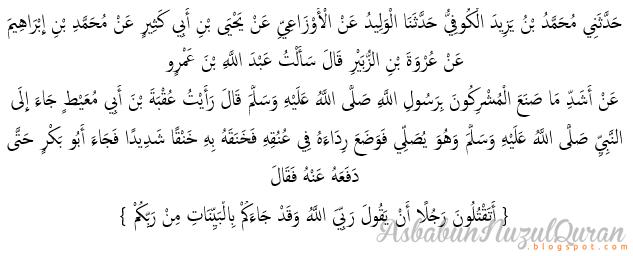 Qur'an Surat al Mu'min ayat 28