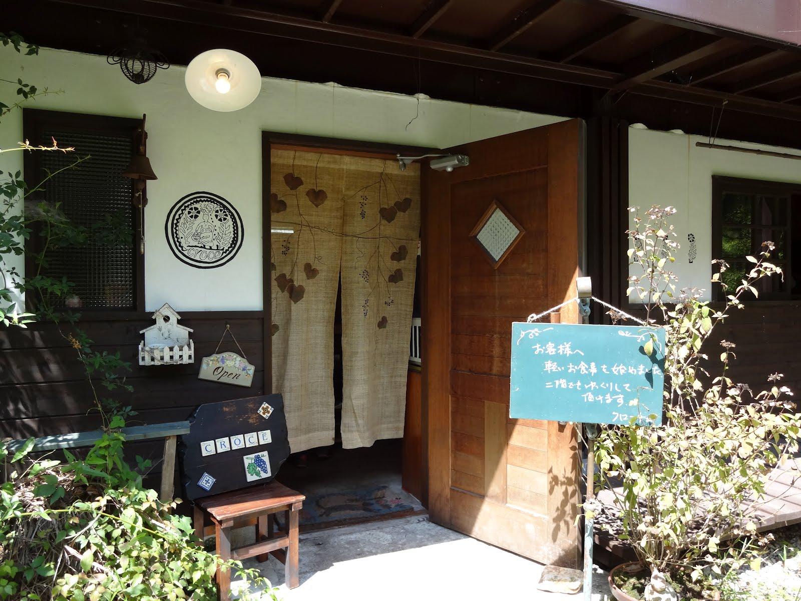 クローチェ(croce)~那須高原の森の中の小さなパン屋さん〜