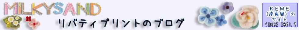 南東風のリバティプリントのブログ(みるきぃさんど手づくりブログリバティプリント編)