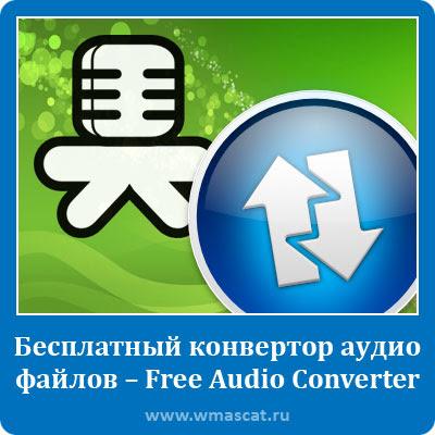 Бесплатный конвертор аудио файлов – Free Audio Converter